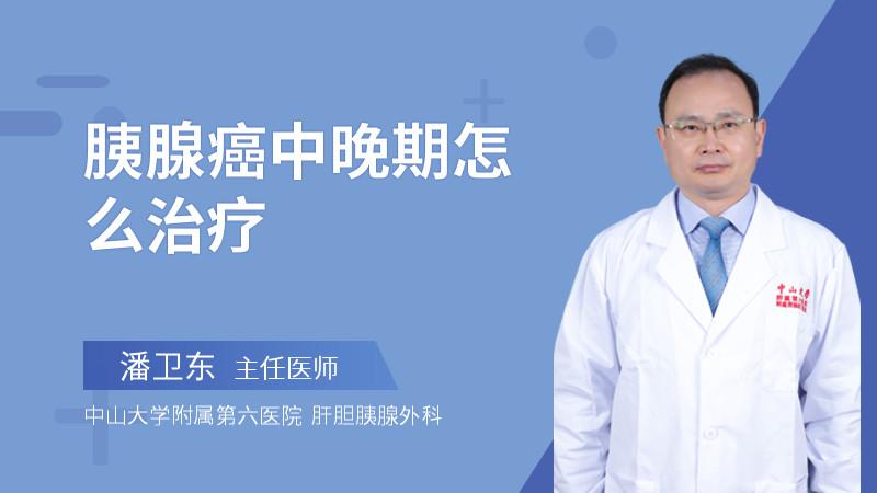 胰腺癌中晚期怎么治疗