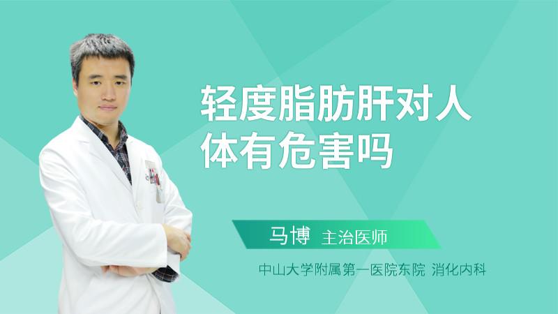 轻度脂肪肝对人体有危害吗