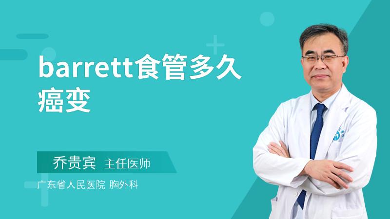 barrett食管多久癌变