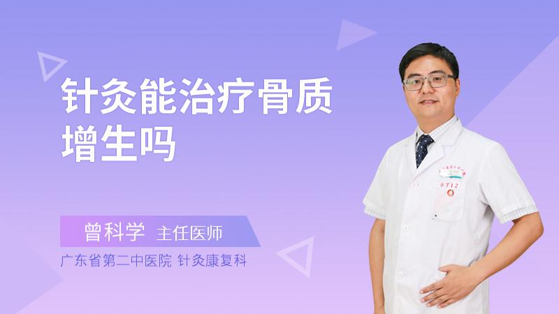 针灸能治疗骨质增生吗