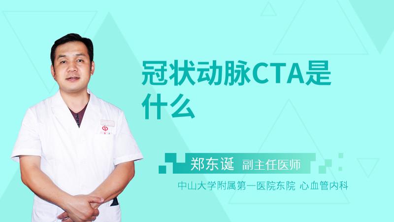 冠状动脉CTA是什么