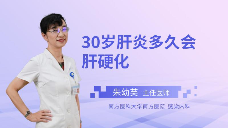 30岁肝炎多久会肝硬化