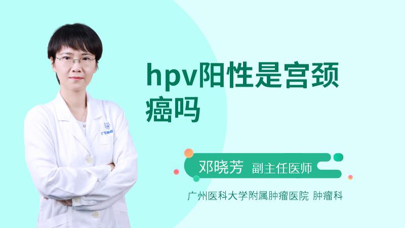 hpv阳性是宫颈癌吗