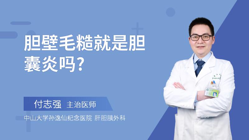 胆壁毛糙就是胆囊炎吗?