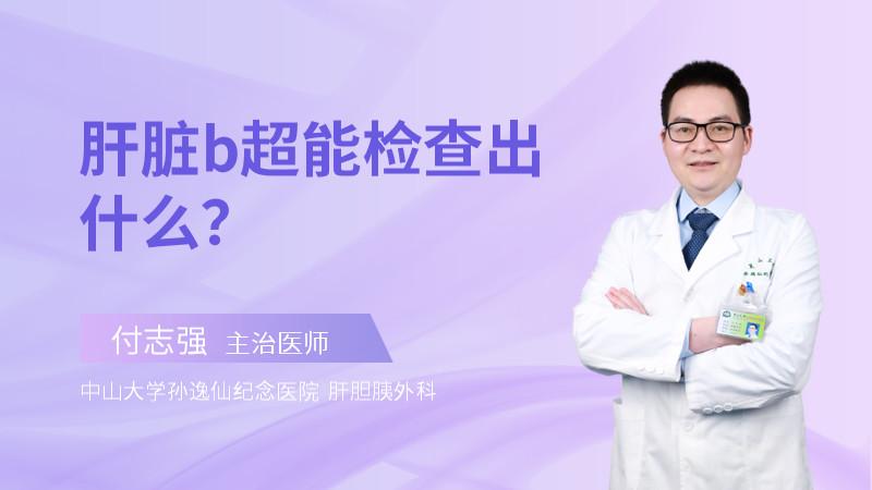 肝脏b超能检查出什么?