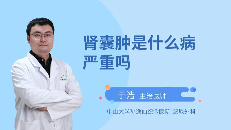 肾囊肿是什么病严重吗