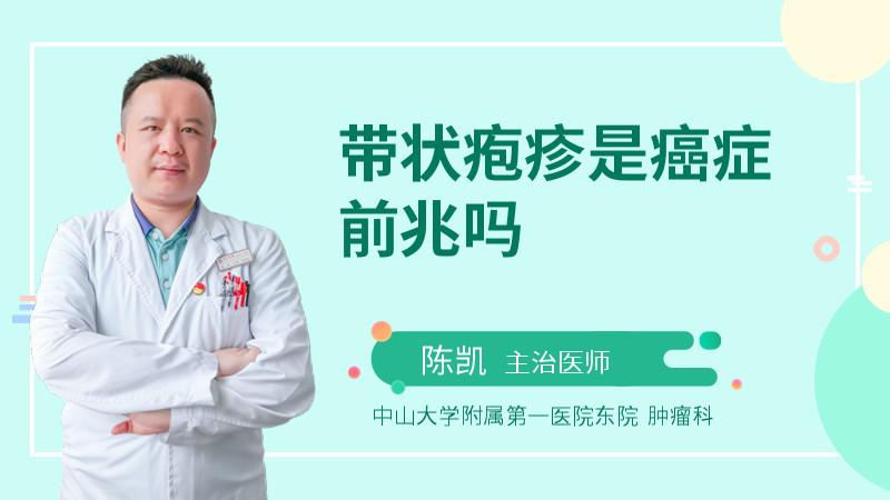带状疱疹是癌症前兆吗