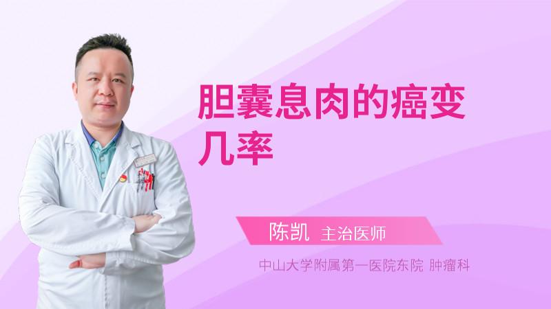 胆囊息肉的癌变几率