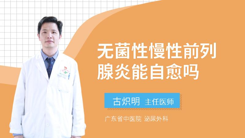 无菌性慢性前列腺炎能自愈吗
