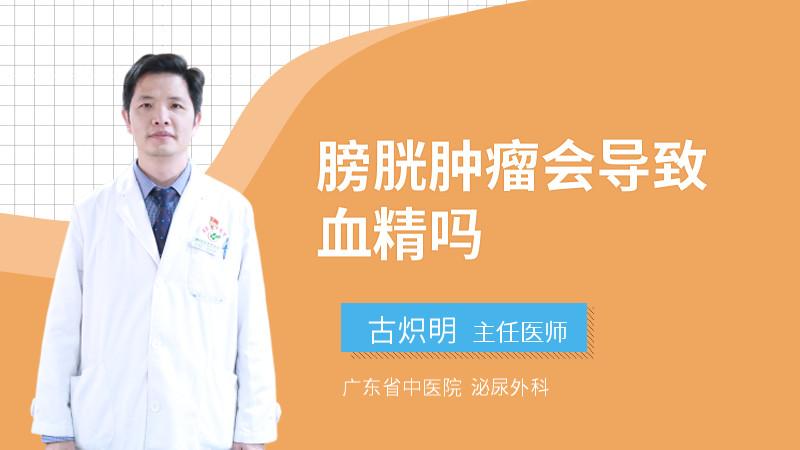 膀胱肿瘤会导致血精吗