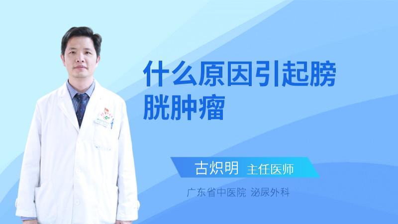 什么原因引起膀胱肿瘤