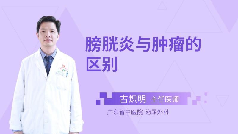 膀胱炎与肿瘤的区别
