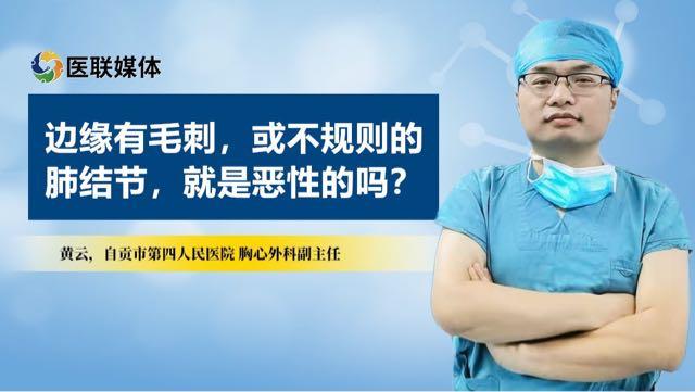 边缘有毛刺,或不规则的肺结节,是恶性的?