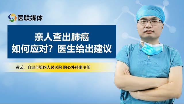 亲人查出肺癌,该如何应对?医生给出建议