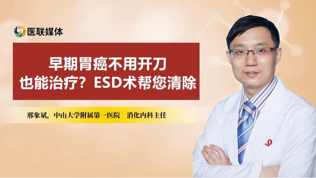 早期胃癌不用开刀也能治疗?ESD术帮您清除