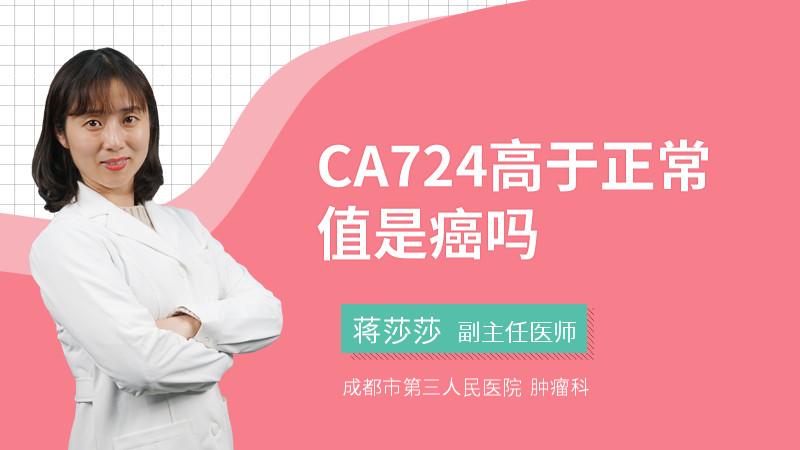 CA724高于正常值是癌吗