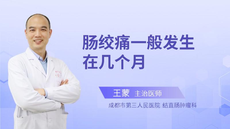 肠绞痛一般发生在几个月