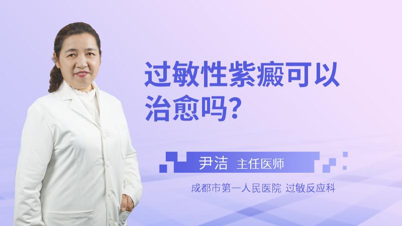 过敏性紫癜可以治愈吗?