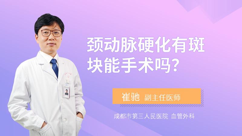 颈动脉硬化有斑块能手术吗?