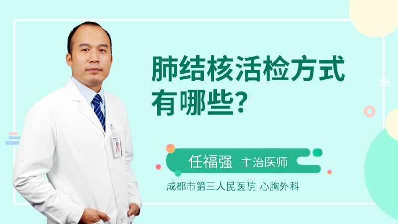 肺结核活检方式有哪些?