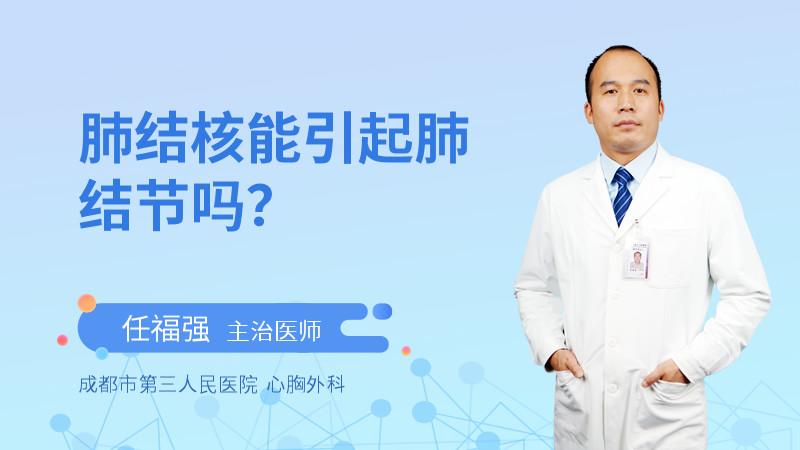 肺结核能引起肺结节吗?