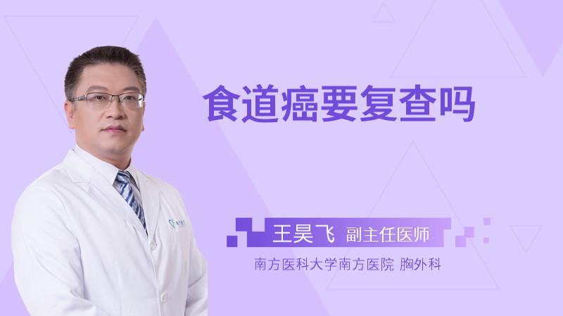 食道癌要复查吗