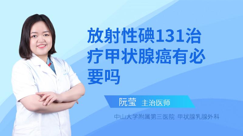 放射性碘131治疗甲状腺癌有必要吗