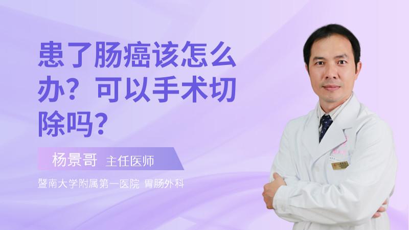 患了肠癌该怎么办?可以手术切除吗?