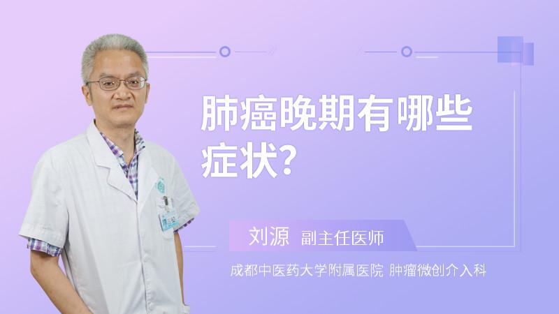 肺癌晚期有哪些症状?