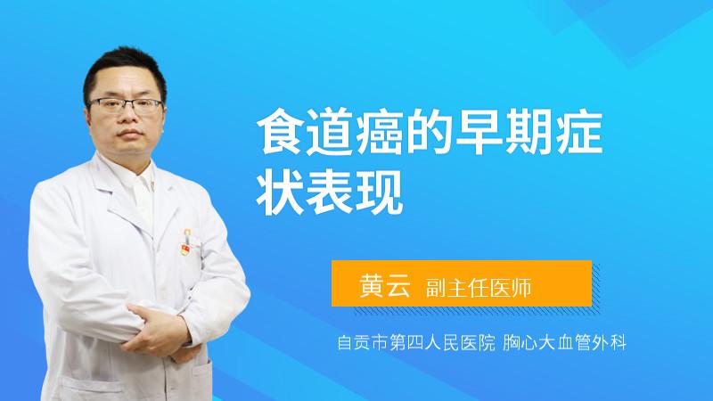 食道癌的早期症状表现
