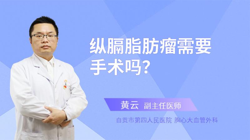纵膈脂肪瘤需要手术吗?