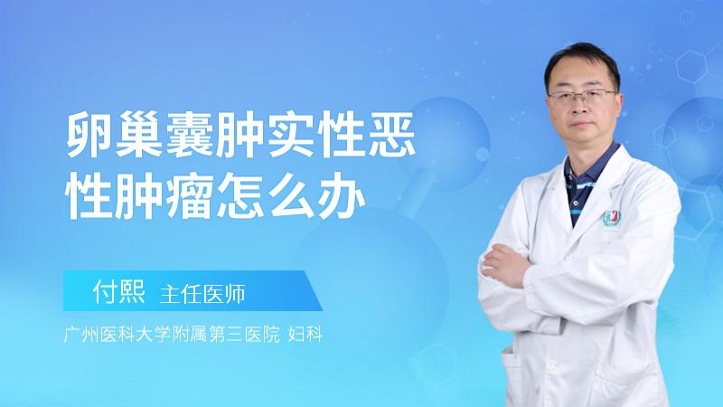 卵巢囊肿实性恶性肿瘤怎么办