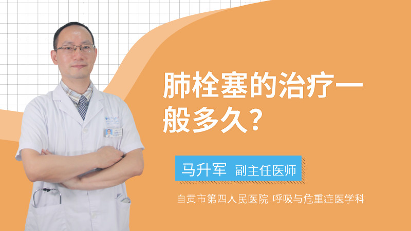 肺栓塞的治疗一般多久?