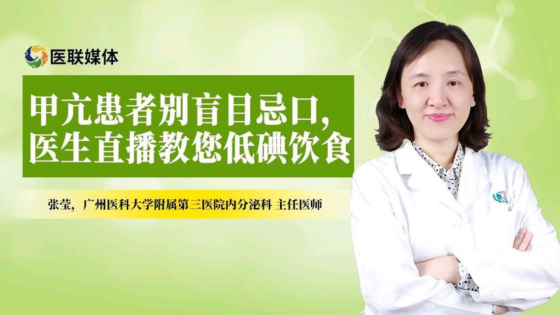 甲亢患者别盲目忌口,医生直播教您低碘饮食