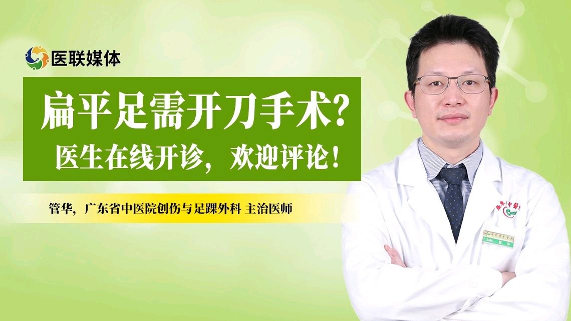 扁平足需开刀手术?骨科医生来为你揭秘