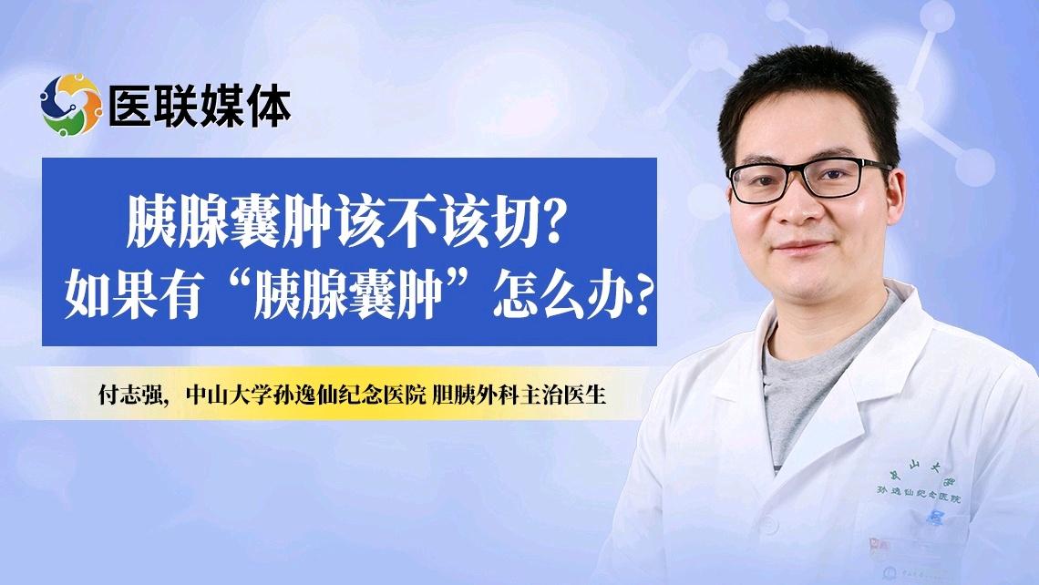 胰腺囊肿也有真假之分,会有癌变风险吗?