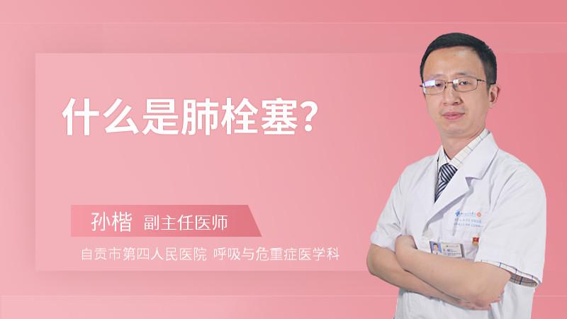 什么是肺栓塞?