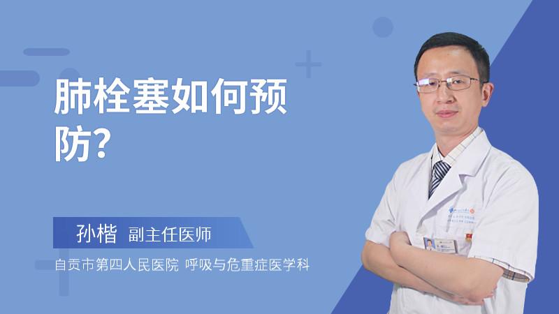 肺栓塞如何预防?