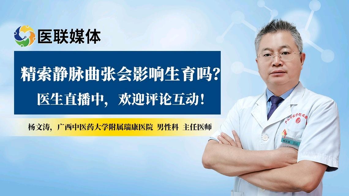 精索静脉曲张会影响生育吗?男性不可不知
