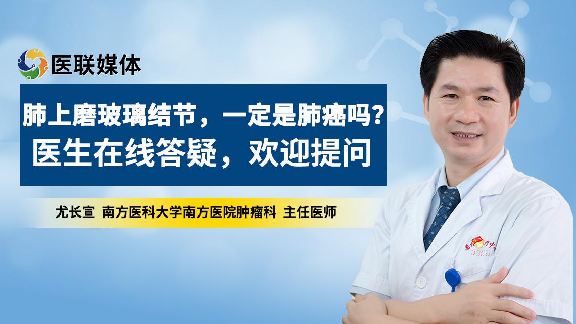 肺上磨玻璃结节,一定是肺癌吗?医生教您辨别