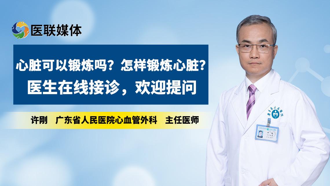 心脏可以锻炼吗?怎样锻炼心脏?医生告诉您
