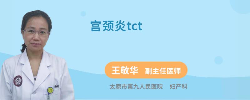 宫颈炎tct