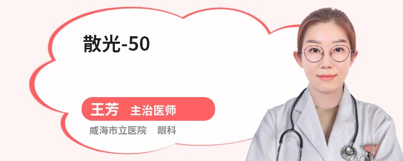 散光-50