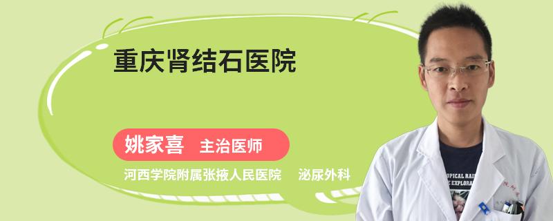 重庆肾结石医院