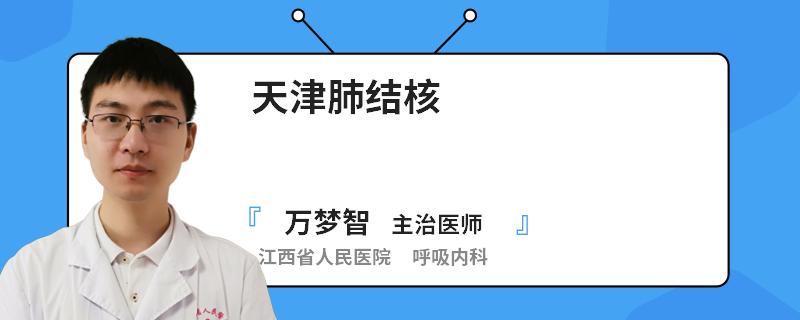 天津肺结核