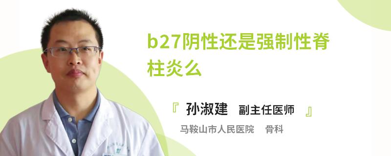 b27阴性还是强制性脊柱炎么