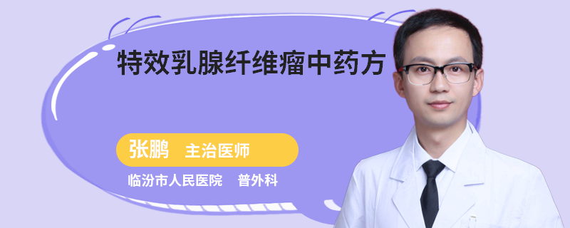 特效乳腺纤维瘤中药方