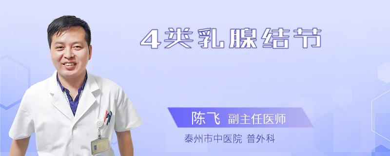 4类乳腺结节