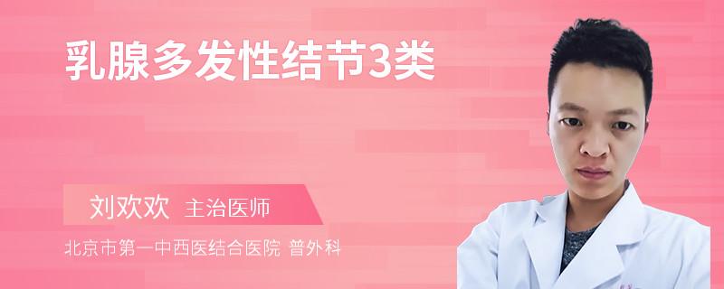 乳腺多发性结节3类