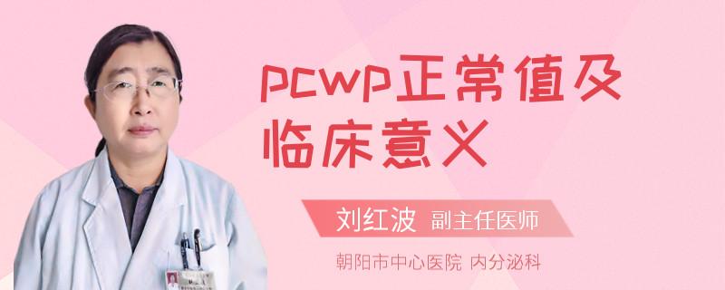 pcwp正常值及临床意义